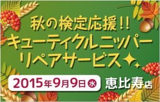 秋の検定応援!!キューティクルニッパーリペアサービス