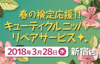 春の検定応援!!キューティクルニッパーリペアサービス