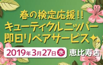 春の検定応援!!光キューティクルニッパー即日リペアサービス