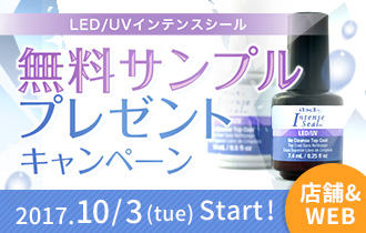ibd LED/UVインテンスシール無料サンプルプレゼント!
