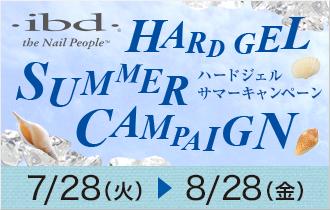 ibd ハードジェル サマーキャンペーン
