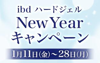 ibd ハードジェル New Yearキャンペーン