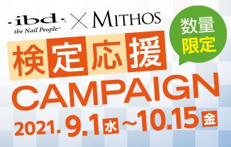 ibd×MITHOS 検定応援キャンペーン
