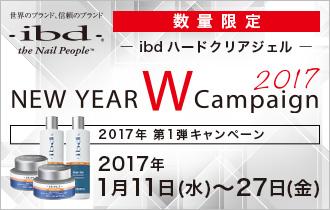 ibd ニューイヤー Wキャンペーン