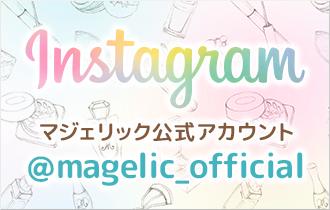 Instagram マジェリック公式アカウント開設