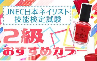 JNEC日本ネイリスト技能検定試験2級おすすめカラー一覧