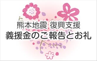 熊本県熊本地方地震の義援金について