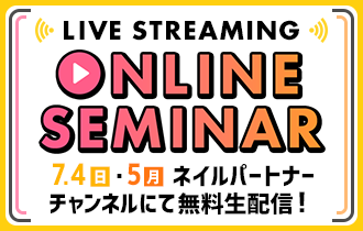 ネイルパートナー LIVE STREAMING オンラインセミナー ~生配信 vol.01~