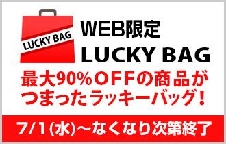 【WEB限定】最大90%OFFの商品がつまったLUCKY BAGを7月1日(水)より販売