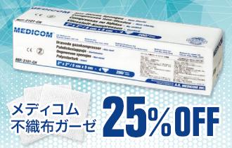 メディコム 不織布ガーゼ 25%OFF