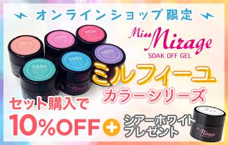 【オンラインショップ限定】ミスミラージュ ミルフィーユカラーシリーズ セット購入キャンペーン