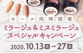 【セール同時開催】ミラージュ&ミスミラージュ スペシャルキャンペーン