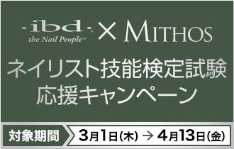 ibd×Mithos ネイリスト技能検定試験応援キャンペーン