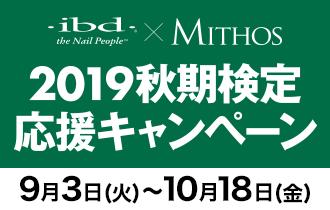 ibd×MITHOS 2019秋期検定応援キャンペーン