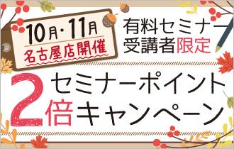 【名古屋店限定】有料セミナーポイント2倍キャンペーン
