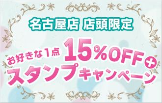 【名古屋店限定】お好きな1点15%OFF+スタンプキャンペーン
