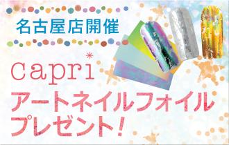 【名古屋店限定】カプリ アートネイルフォイル プレゼント!