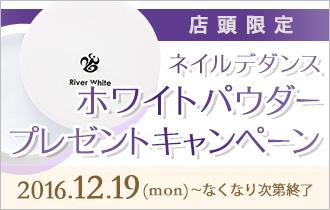 【店頭限定】ネイルデダンス ホワイトパウダープレゼントキャンペーン