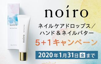 noiro デビュー記念 5+1キャンペーン