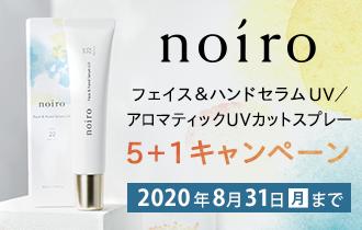 noiro UVアイテム 5+1キャンペーン