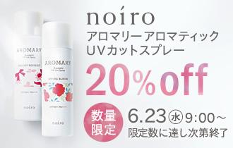 noiro アロマリー アロマティック UVカットスプレー 20%off