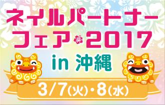 ネイルパートナーフェア2017 in 沖縄