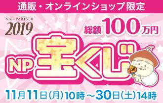 【通販・オンラインショップ限定】総額100万円!NP宝くじ