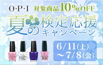 OPI 夏の検定応援キャンペーン
