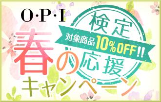 OPI 春の検定応援キャンペーン