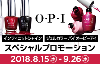 OPI スペシャルプロモーション