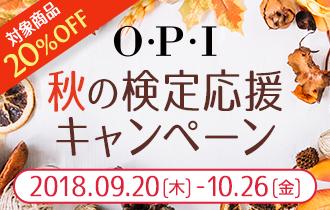 OPI 秋の検定応援キャンペーン
