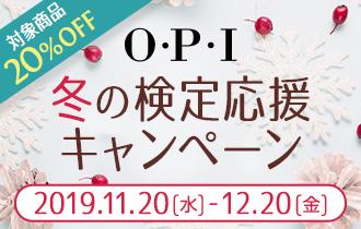 OPI 冬の検定応援キャンペーン
