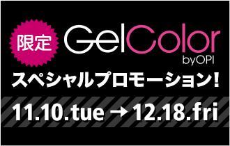 ジェルカラー by OPI スペシャルプロモーション
