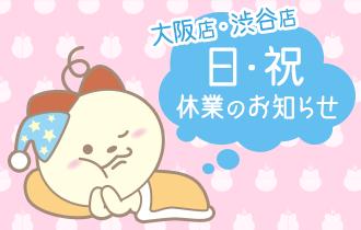 【大阪店・渋谷店】日曜・祝日 休業のお知らせ
