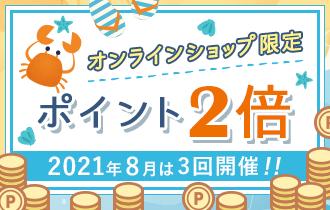 【オンラインショップ限定】ポイント2倍キャンペーン
