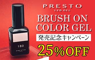 PRESTO ブラッシュオンカラージェル 発売記念キャンペーン25%OFF!!