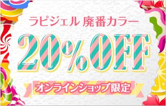 【オンラインショップ限定】ラピジェル 廃番カラー20%OFF