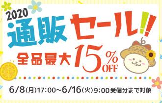 【全品最大15%】2020通販セール!!