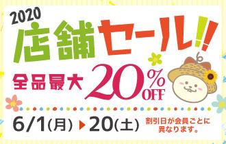 【全品最大20%】2020店舗セール!!