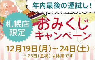 【札幌店限定】おみくじキャンペーン