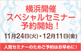 横浜開催のスペシャルセミナーの予約を開始しました