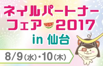 ネイルパートナーフェア2017 in 仙台