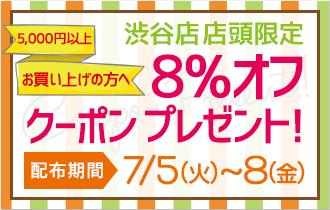 【渋谷店限定】5,000円以上お買い上げの方へ8%OFFクーポンプレゼント
