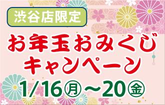【渋谷店限定】お年玉おみくじキャンペーン