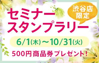 【渋谷店限定】セミナースタンプラリー