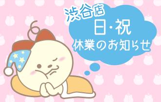 渋谷店は2019年2月より、日曜・祝日を休業とさせていただきます