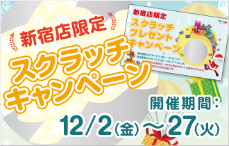 【新宿店限定】スクラッチキャンペーン