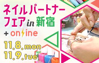 ネイルパートナーフェア in 新宿 + online