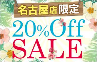 【名古屋店限定】開店3周年記念 20%OFF SALE