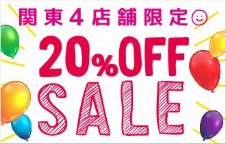 【関東4店舗限定】20%OFF SALE